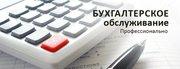 Услуги в сфере бухгалтерии и таможни (OOO
